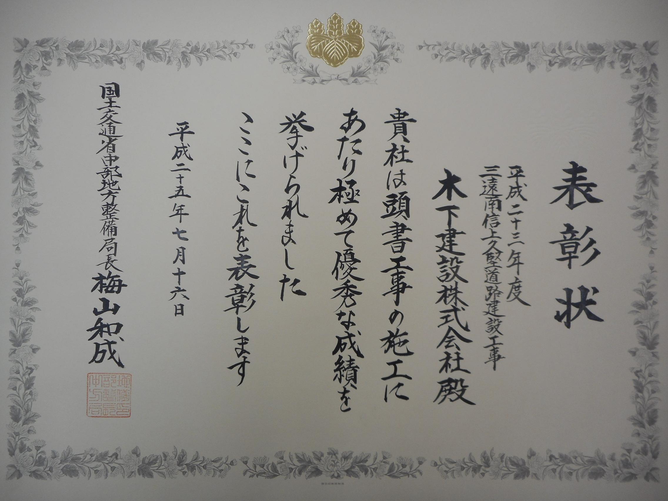 平成25年 局長表彰『成績優秀』