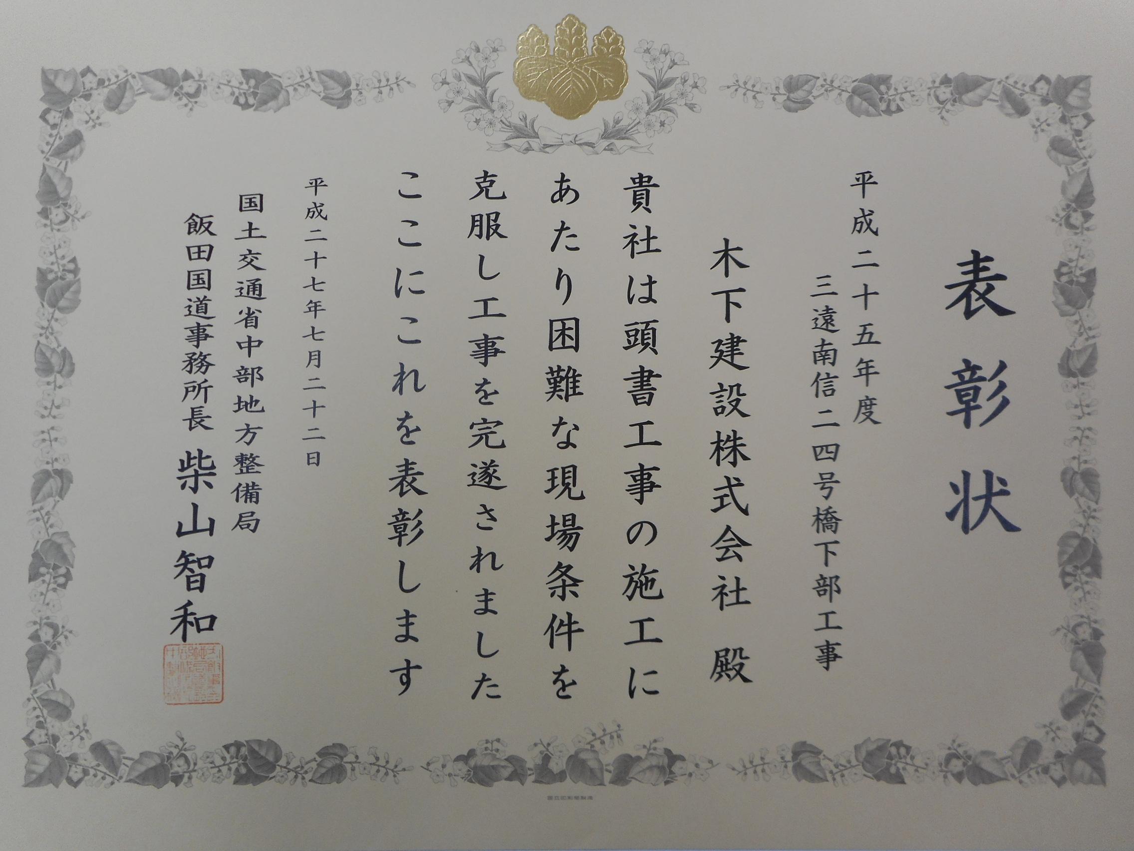 平成27年 事務所長表彰『困難克服』