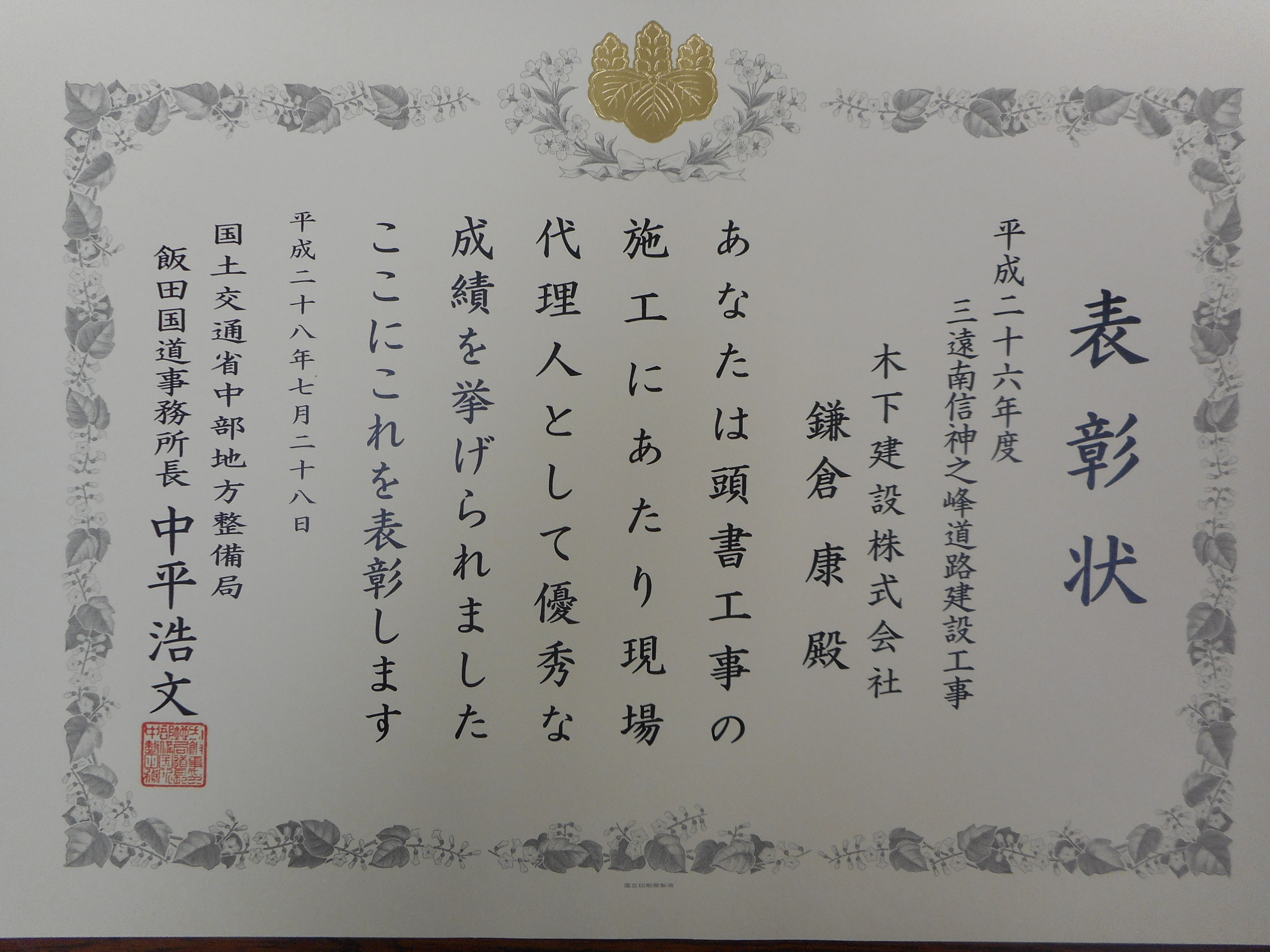 平成28年度 事務所長表彰『成績優秀』