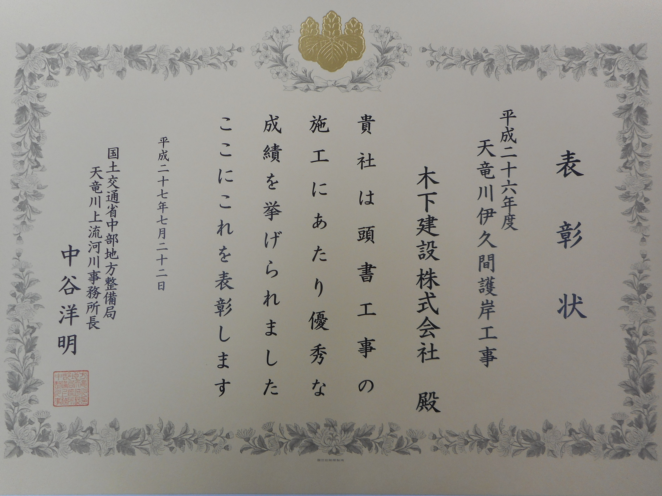 平成27年 事務所表彰『成績優秀』