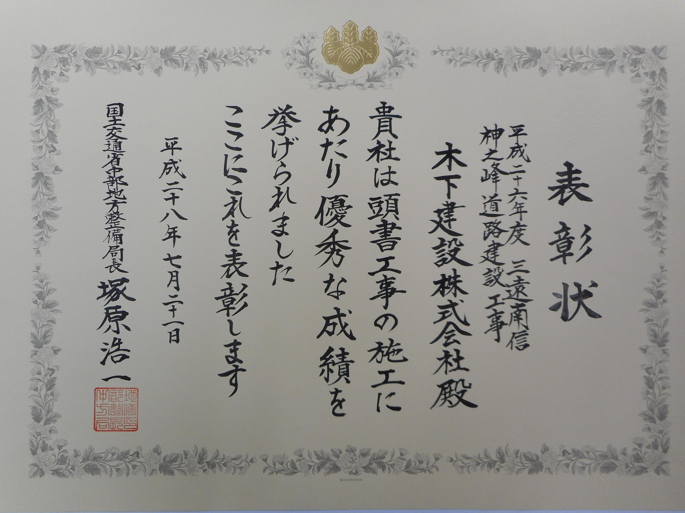 平成28年 局長表彰『成績優秀』