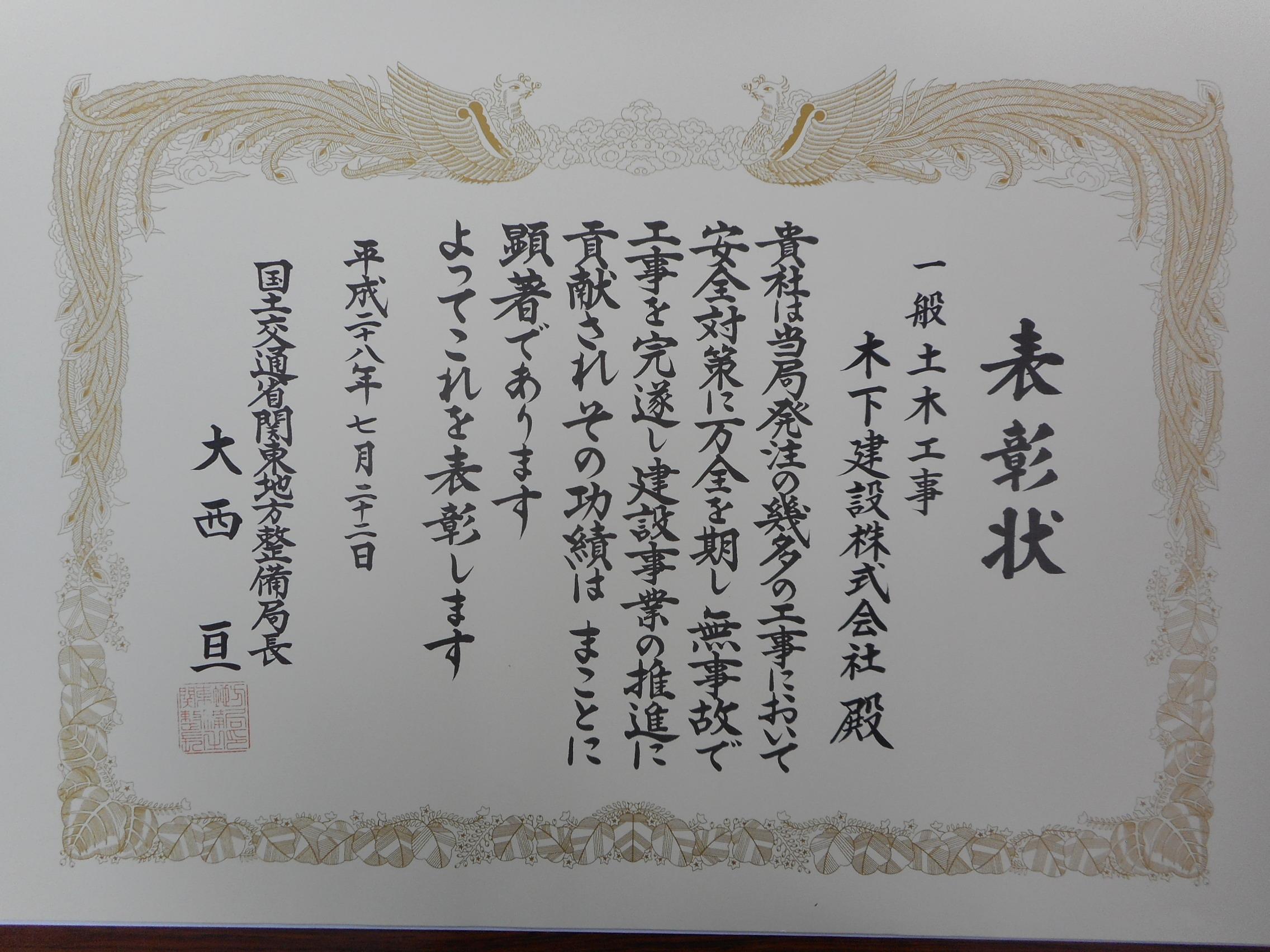 平成28年 局長表彰『安全優良』