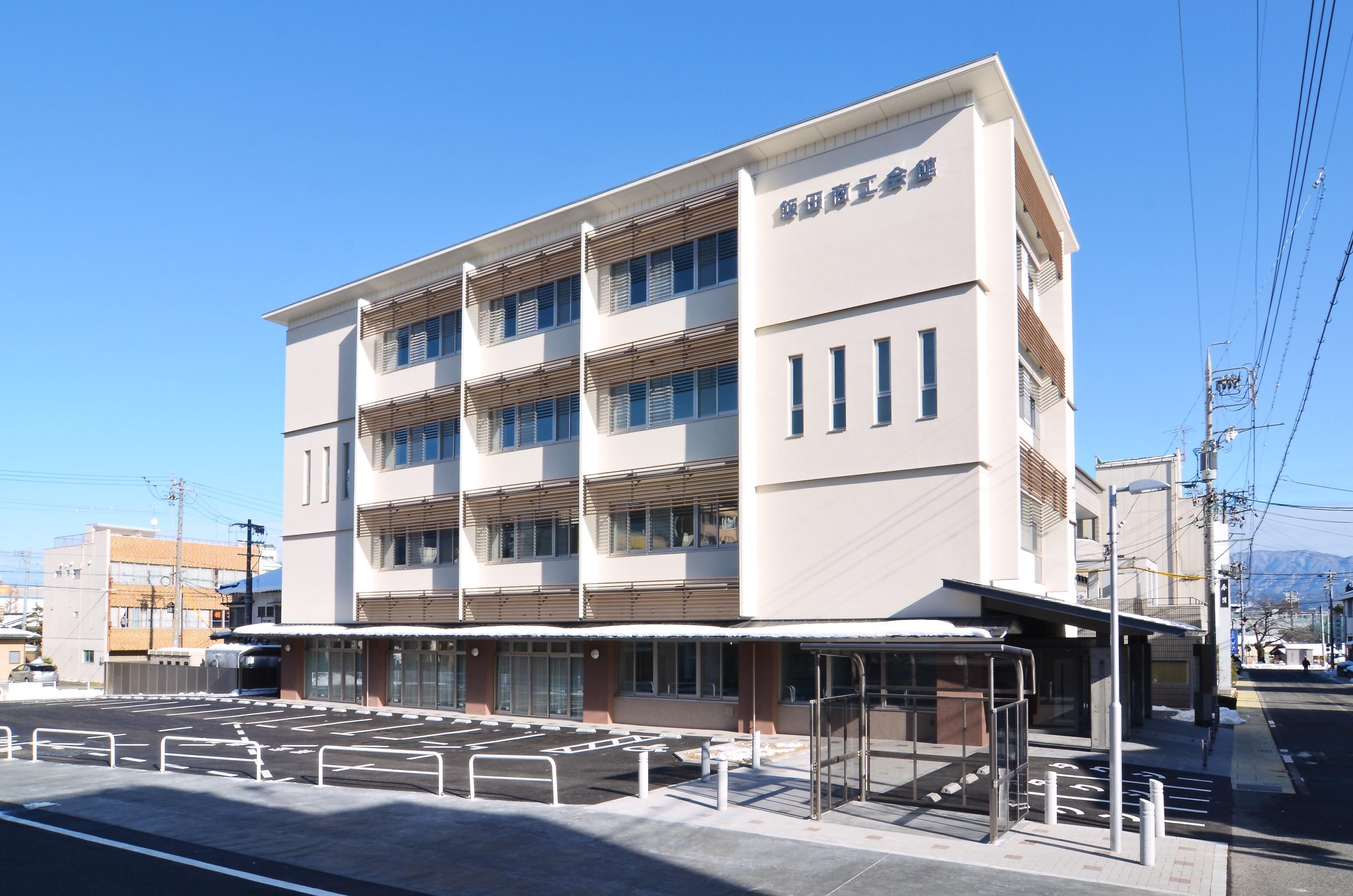 飯田商工会館
