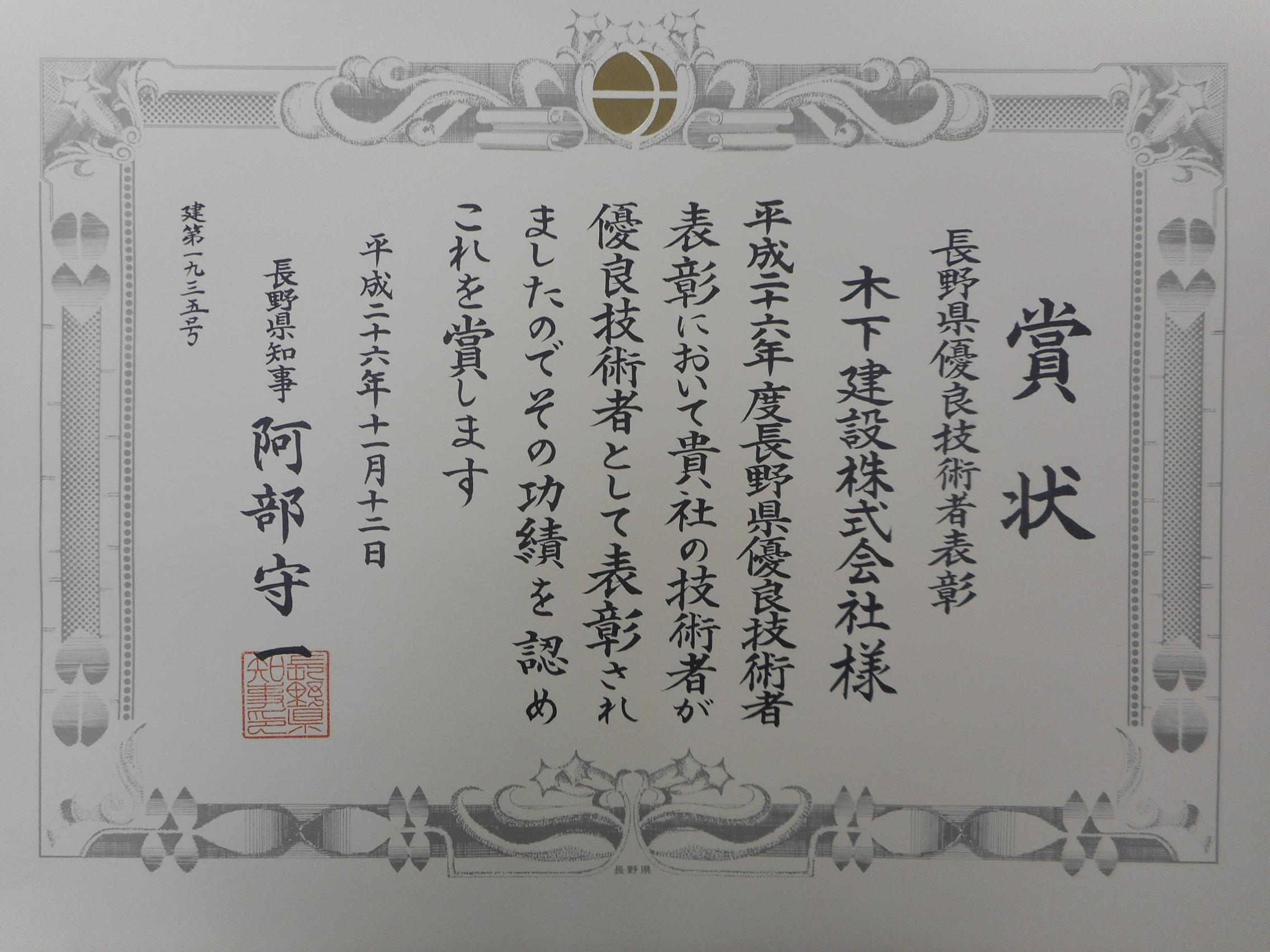 平成26年 県知事表彰『優良技術者』