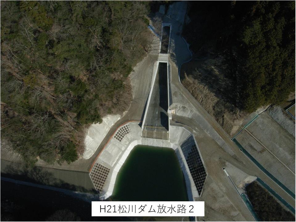 H21 松川ダム洪水バイパストンネル放水路
