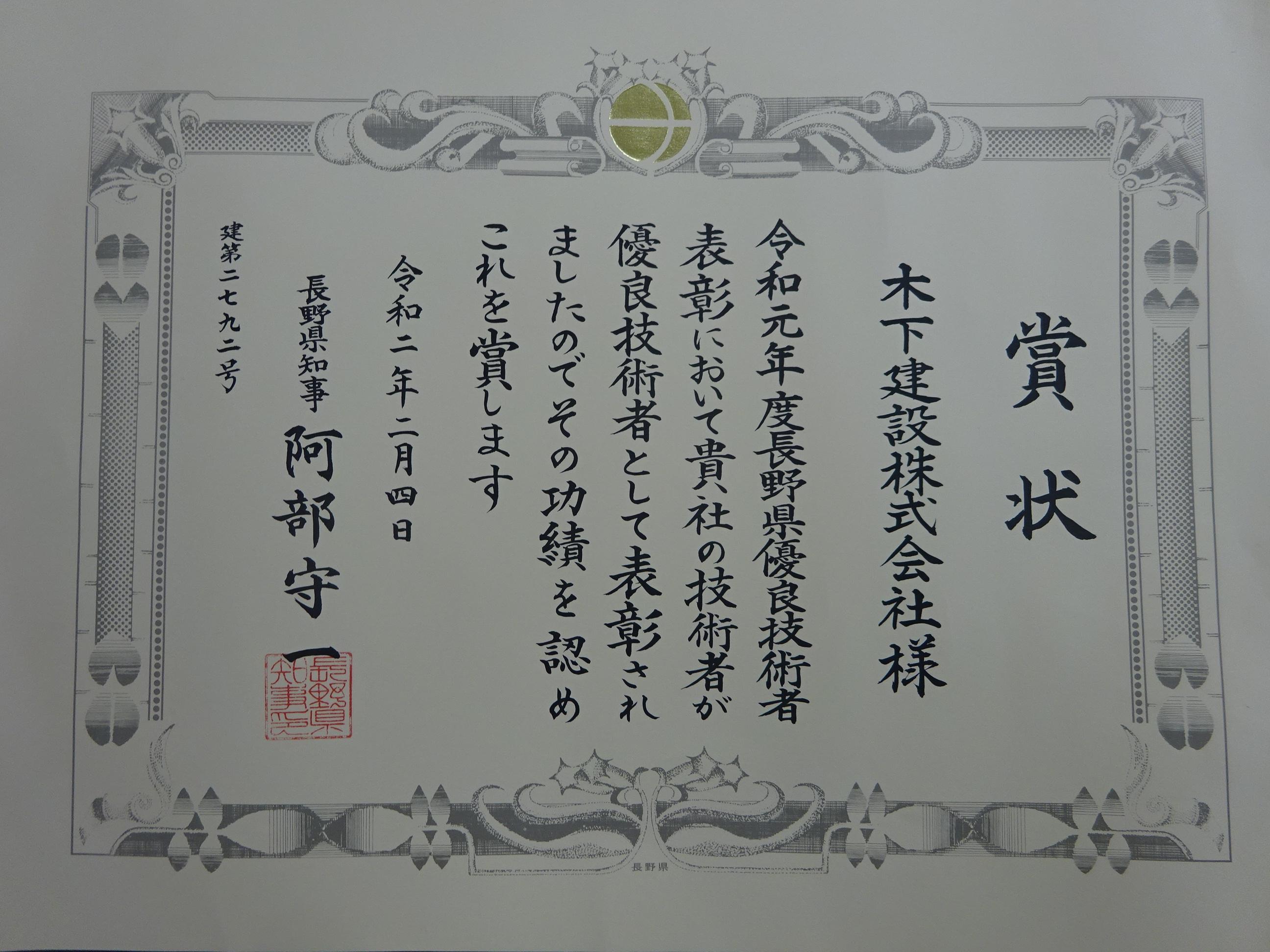令和元年 長野県優良技術者表彰