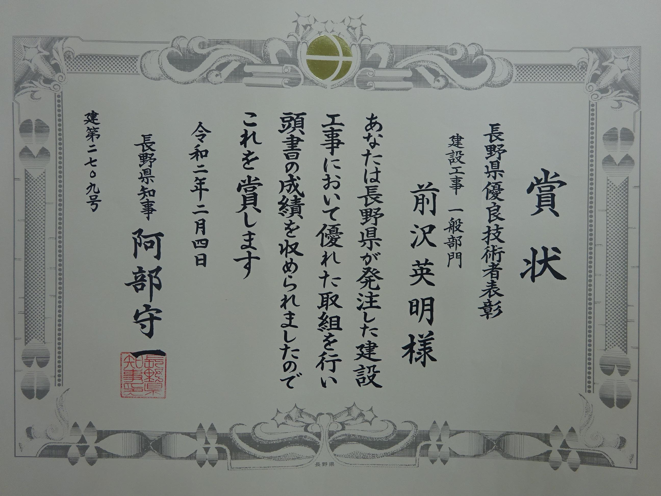 令和2年 長野県優良技術者表彰