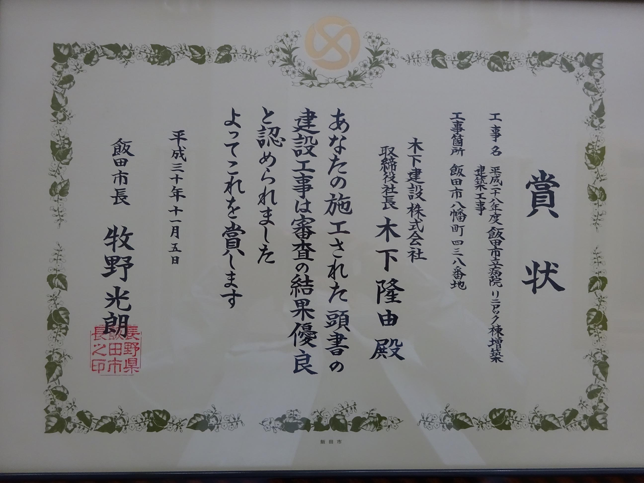 平成28年度 飯田市立病院リニアック棟増築建築工事