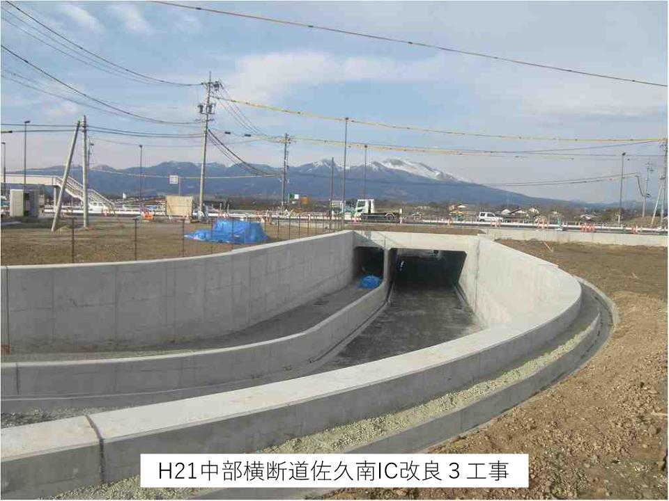 H21 中部横断道佐久南IC改良