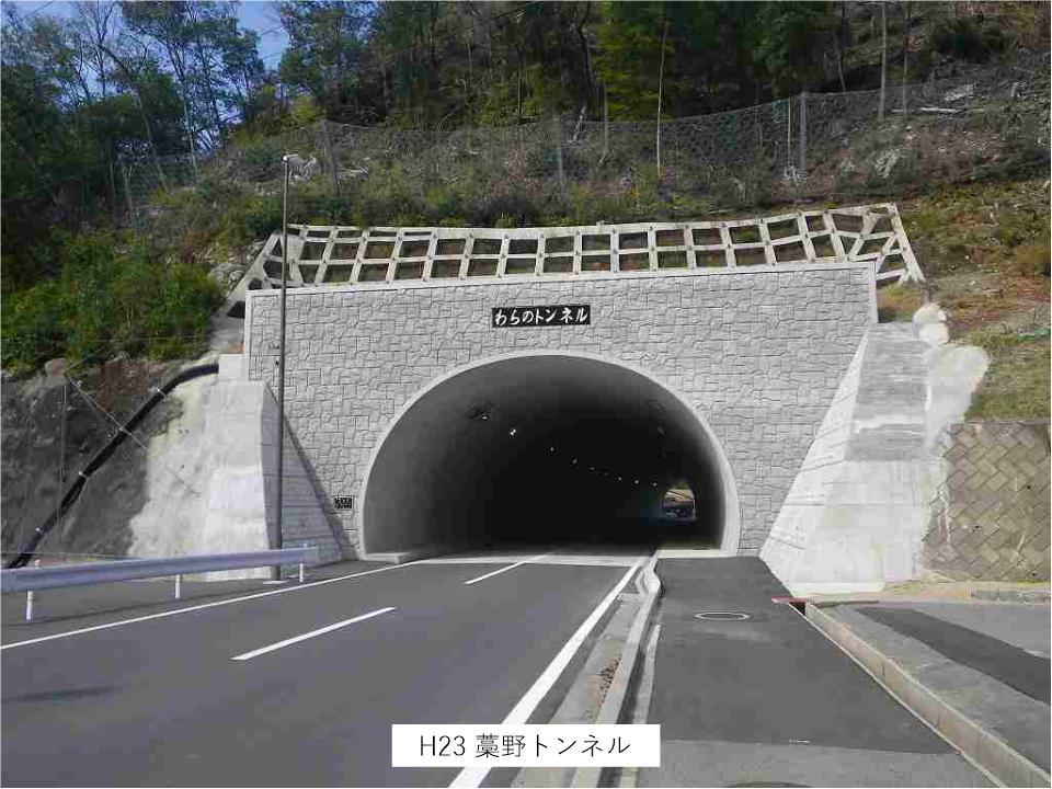 H23 藁野トンネル