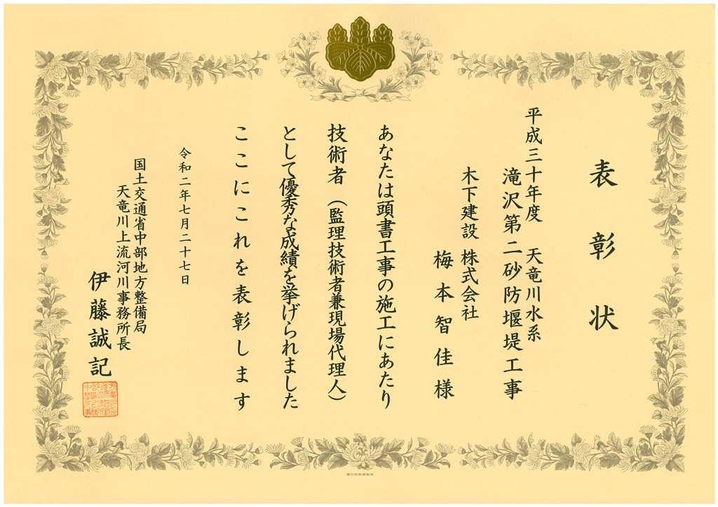 令和2年度 事務所表彰『優良技術者』