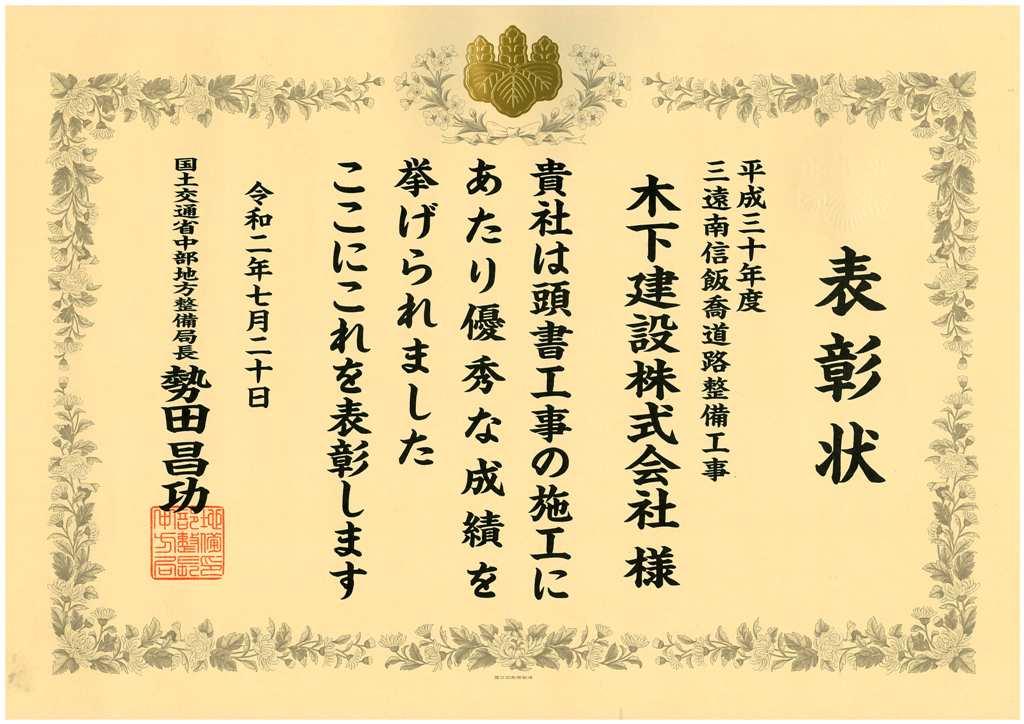 令和2年 局長表彰『優良工事』