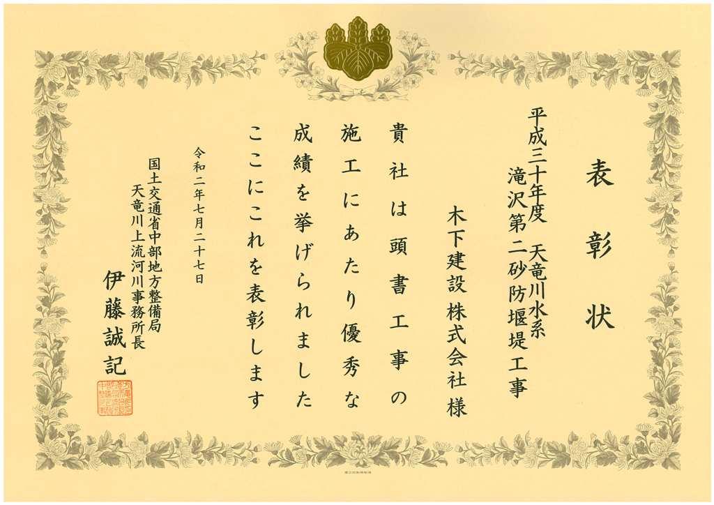令和2年度 事務所表彰『優良工事』